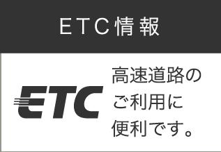 ETC情報