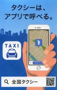 地図から指定するだけの簡単操作で、タクシーがあなたのもとに。