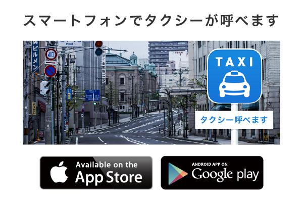 スマホでタクシー