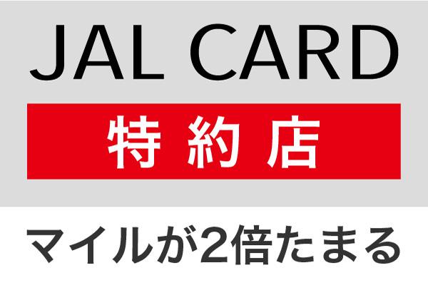 JAL カード特約店 マイルが2倍たまります