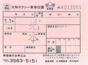 大和タクシー